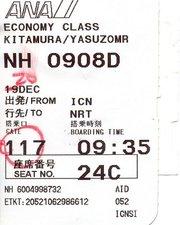 Nh908stub_2